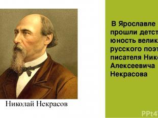 В Ярославле прошли детство и юность великого русского поэта и писателя Николая