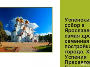 Успенский собор Успенский собор в Ярославле - самая древняя каменная постройка г