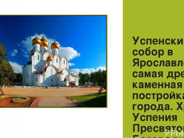 Успенский собор Успенский собор в Ярославле - самая древняя каменная постройка города. Храм Успения Пресвятой Богородицы заложен был еще в 1215 году. Освященный в 1219 году, он стал главным украшением города.