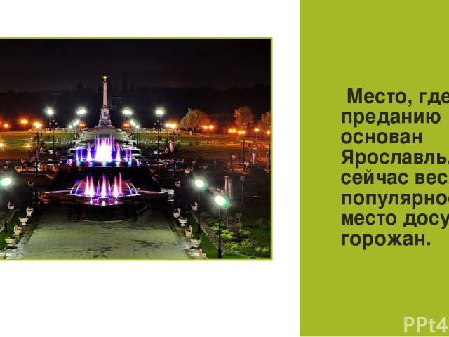 Стрелка Место, где по преданию был основан Ярославль. А сейчас весьма популярное место досуга горожан.