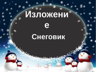 Изложение Снеговик