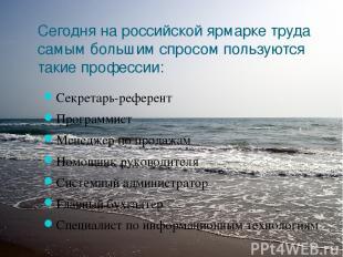 Сегодня на российской ярмарке труда самым большим спросом пользуются такие профе