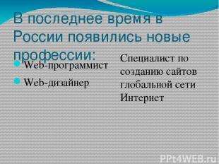 В последнее время в России появились новые профессии: Web-программист Web-дизайн