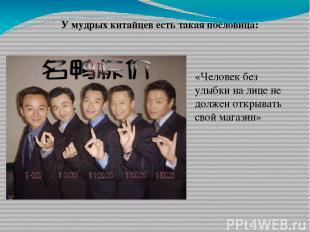«Человек без улыбки на лице не должен открывать свой магазин» У мудрых китайцев