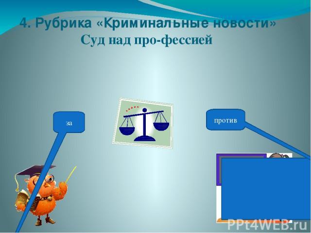4. Рубрика «Криминальные новости» Суд над про фессией против за
