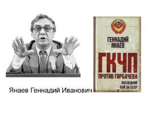 Янаев Геннадий Иванович