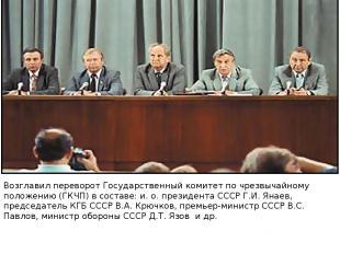 Возглавил переворот Государственный комитет по чрезвычайному положению (ГКЧП) в