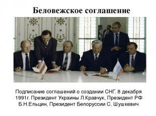 Подписание соглашений о создании СНГ. 8 декабря 1991г. Президент Украины Л.Кравч