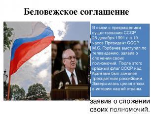 Беловежское соглашение В связи с прекращением существования СССР 25 декабря 1991