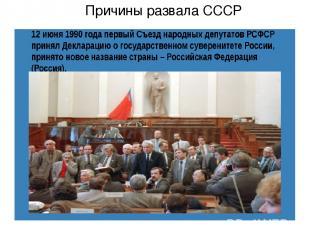 Причины развала СССР