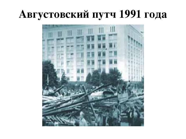 Августовский путч 1991 года