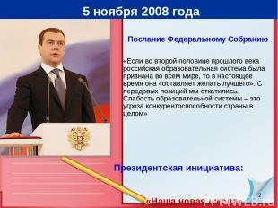 5 ноября 2008 года Послание Федеральному Собранию Президентская инициатива: «Наш