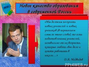 ФГОС Новое качество образования в современной России «Мы должны получить новых у