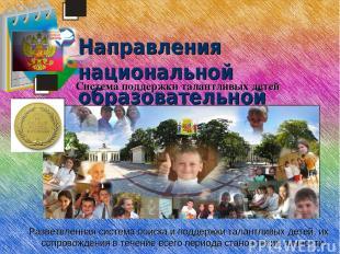 ФГОС Направления национальной образовательной инициативы Разветвленная система п