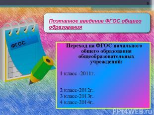 ФГОС Поэтапное введение ФГОС общего образования Переход на ФГОС начального общег