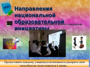 ФГОС Направления национальной образовательной инициативы Предоставить каждому уч