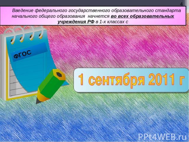 Введение федерального государственного образовательного стандарта начального общего образования начнется во всех образовательных учреждения РФ в 1-х классах с ФГОС