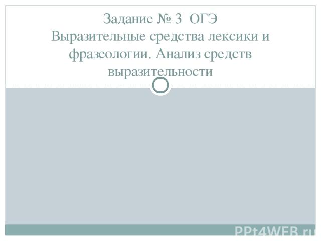 Задание № 3 ОГЭ Выразительные средства лексики и фразеологии. Анализ средств выразительности
