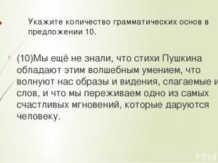 Укажите количествограмматических основв предложении 10. (10)Мы ещё не знали, ч