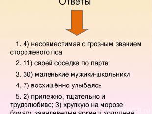 Ответы 1. 4) несовместимая с грозным званием сторожевого пса 2. 11) своей соседк