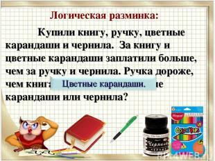 Логическая разминка: Купили книгу, ручку, цветные карандаши и чернила. За книгу