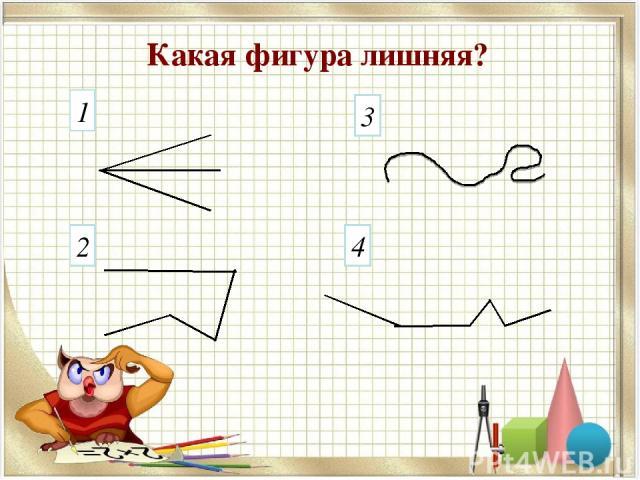 1 2 3 4 Какая фигура лишняя?