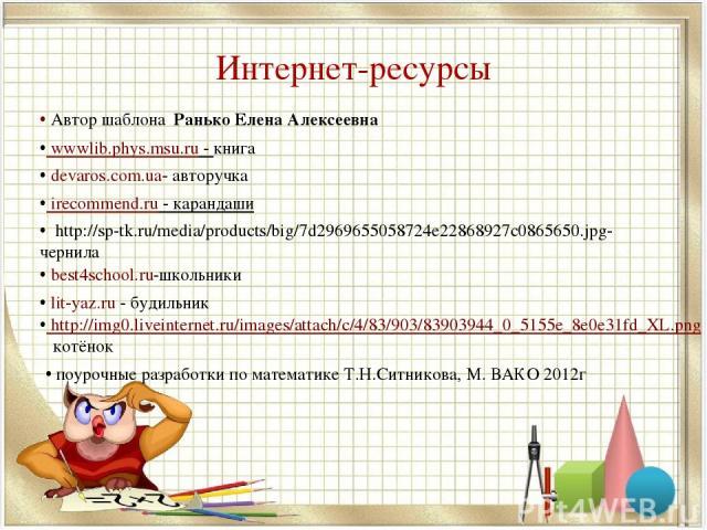 Интернет-ресурсы Автор шаблона Ранько Елена Алексеевна wwwlib.phys.msu.ru - книга irecommend.ru - карандаши http://sp-tk.ru/media/products/big/7d2969655058724e22868927c0865650.jpg-чернила devaros.com.ua- авторучка best4school.ru-школьники http://img…