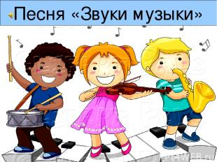 Песня «Звуки музыки»