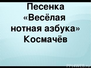 Песенка «Весёлая нотная азбука» Космачёв