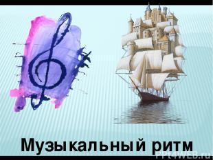 Музыкальный ритм