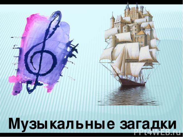 Музыкальные загадки