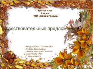 Повествовательные предложения Автор работы : Саломатова Любовь Васильевна, учите