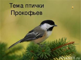 Тема птички Прокофьев