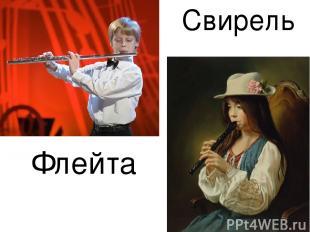 Свирель Флейта
