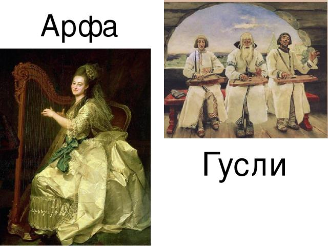 Гусли Арфа