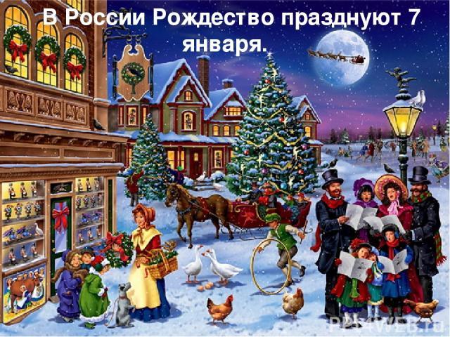 В России Рождество празднуют 7 января.