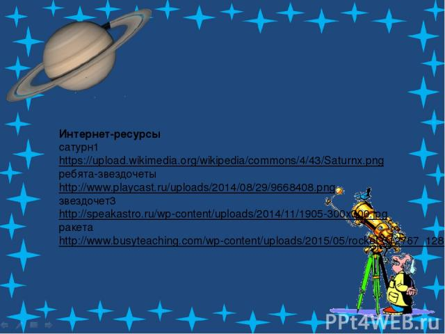 Интернет-ресурсы сатурн1 https://upload.wikimedia.org/wikipedia/commons/4/43/Saturnx.png ребята-звездочеты http://www.playcast.ru/uploads/2014/08/29/9668408.png звездочет3 http://speakastro.ru/wp-content/uploads/2014/11/1905-300x300.jpg ракета http:…