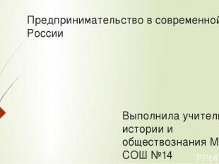 Предпринимательство в современной России Выполнила учитель истории и обществозна