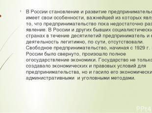 В России становление и развитие предпринимательства имеет свои особенности, важн