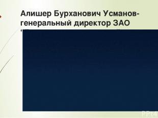 """Алишер Бурханович Усманов- генеральный директор ЗАО """"Газпроминвестхолдинг"""""""