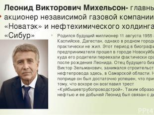 Леонид Викторович Михельсон- главный акционер независимой газовой компании «Нова