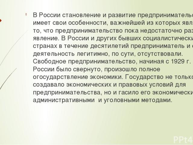 В России становление и развитие предпринимательства имеет свои особенности, важнейшей из которых является то, что предпринимательство пока недостаточно развитое явление. В России и других бывших социалистических странах в течение десятилетий предпри…