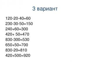 3 вариант 120-20-40=60 230-30-50=150 240+60=300 420+ 50=470 830-300=530 650+50=7