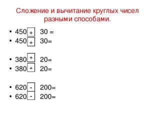 Сложение и вычитание круглых чисел разными способами. 450 30 = 450 30= 380 20= 3