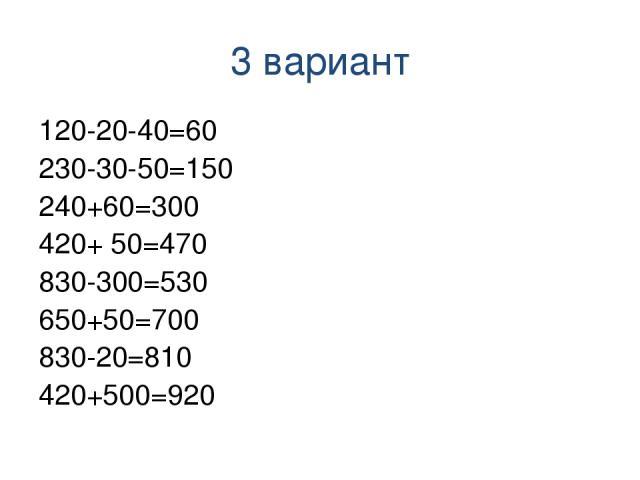 3 вариант 120-20-40=60 230-30-50=150 240+60=300 420+ 50=470 830-300=530 650+50=700 830-20=810 420+500=920