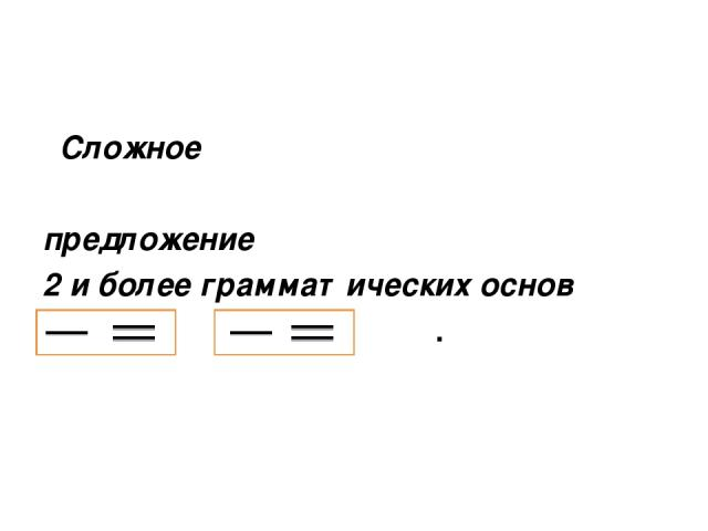 Сложное  предложение 2 и более грамматических основ  , .