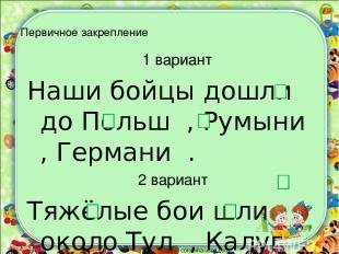 Первичное закрепление corowina.ucoz.com 1 вариант Наши бойцы дошли до Польш , Ру