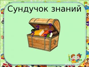 Сундучок знаний corowina.ucoz.com ? ? ? ? ?