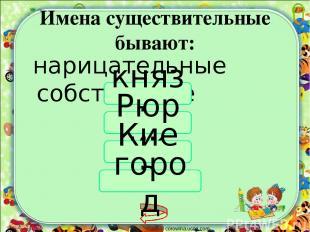 Имена существительные бывают: corowina.ucoz.com нарицательные собственные князь