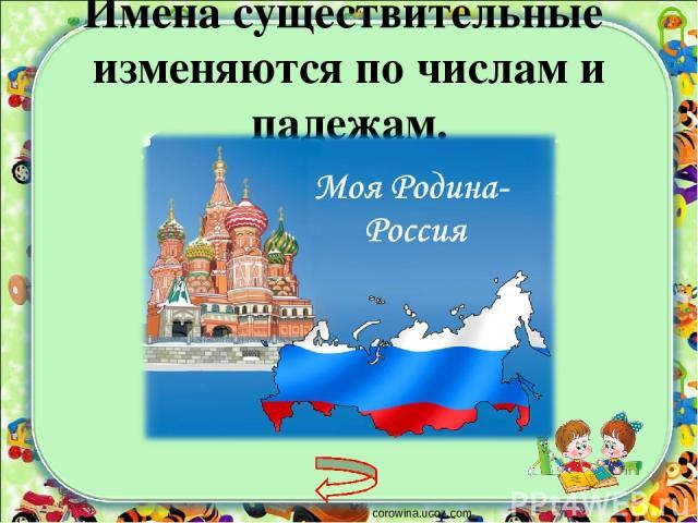 Имена существительные изменяются по числам и падежам. corowina.ucoz.com
